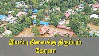 Kerala Floods : Life Returning To Normal in Kerala