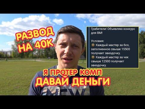 Компьютерные мастера СОВСЕМ ОБНАГЛЕЛИ / РАЗВОД НА ДЕНЬГИ 2019