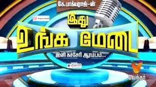 Ithu Unga Medai 14-02-2016 – Vendhar TV Show Episode 35