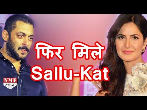 फिर एक साथ Salman Khan और Katrina Kaif