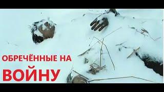 ОБРЕЧЁННЫЕ НА ВОЙНУ  русские военные фильмы