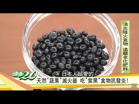日韓網友激推「黑豆減肥法」多吃可以養顏,降血脂!健康2.0 - YouTube
