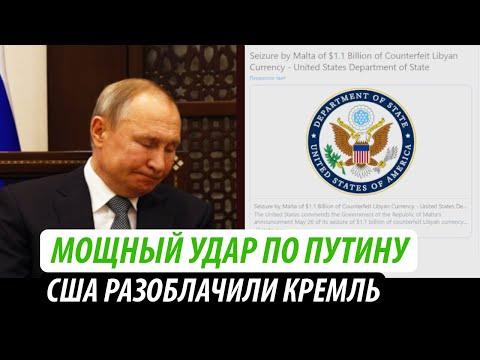 Мощный удар по Путину. США разоблачили Кремль