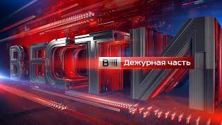 """Заставка программы """"Вести - Дежурная часть"""" (Россия 1, 2015 - 2016)"""