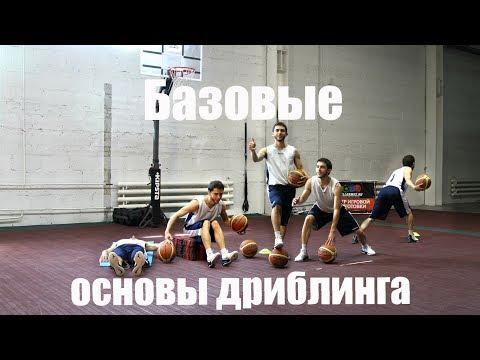 Баскетбол - Основы дриблинга (ведения мяча). Тренировочные упражнения для начинающих. Год спорта#2