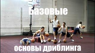 Баскетбол - Основы дриблинга (ведения мяча). Тренировочные упражнения для начинающих.