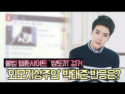 '밤토끼' 운영자 검거에 '외모지상주의' 박태준 웹툰 작가의 반응은?