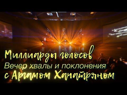 Вечер хвалы и поклонения с Аргамом Хачатряном - Миллиарды Голосов