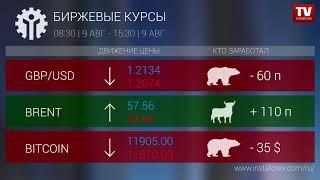 InstaForex tv news: Кто заработал на Форекс 09.08.2019 15:30