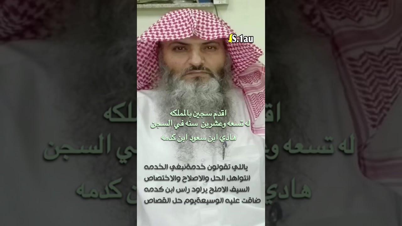 اقدم سجين في المملكه هادي ابن سعود بن كدمه - YouTube