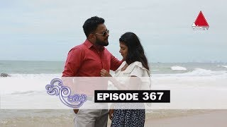 Neela Pabalu | Episode 367 | 08th October 2019 | Sirasa TV Thumbnail