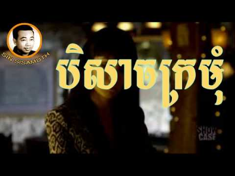 Sin Sisamuth - Khmer Old Song - Beisach Kramom - Cambodian Music MP3