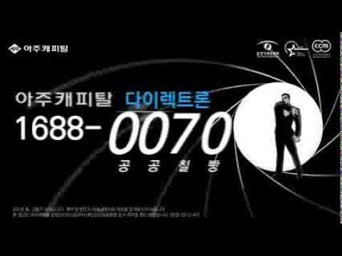 [007시리즈 1편]