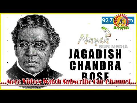 the-great-history-of-sir-jagadish-chandra-bose-in-tamil-short-story-2018
