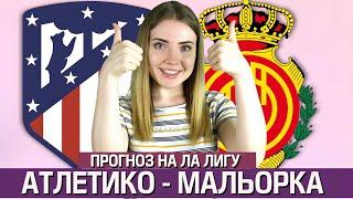 АТЛЕТИКО МАДРИД МАЛЬОРКА 3 0 ПРОГНОЗ НА ЛА ЛИГУ ТОП КАППЕР ЮЛЯ