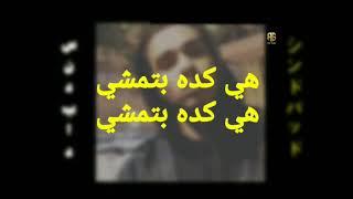 كلمات تراك مروان بابلو - اتاري + الفيرس المحذوف