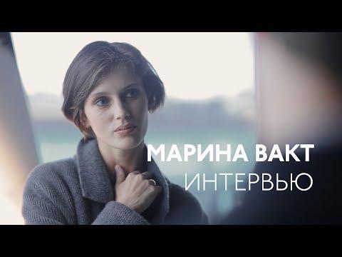 Марина Вакт о собственной красоте, Франсуа Озоне и Александре Сокурове
