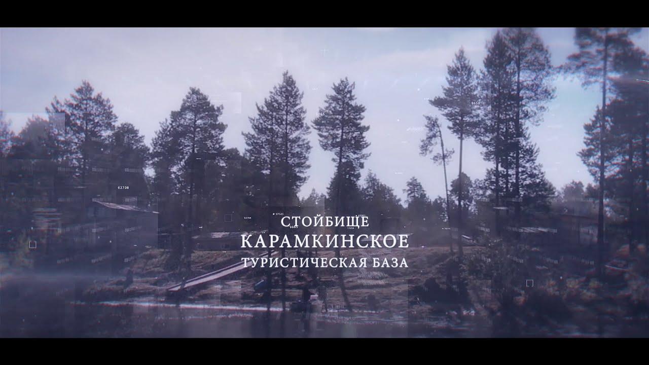 Карамкинское
