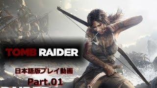【#01】 トゥームレイダー/TOMB RAIDER 日本語吹き替え版 気ままにプレイ動画