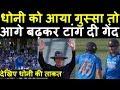Ind Vs Aus 1st ODI: Dhoni का छक्का देखकर दर्शक भी हैरान रह गए, Watch It | Headlines Sports