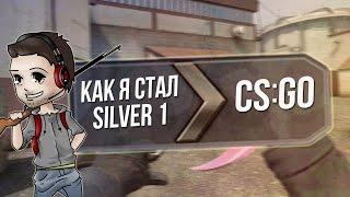 CS:GO - КАК Я СТАЛ SILVER 1