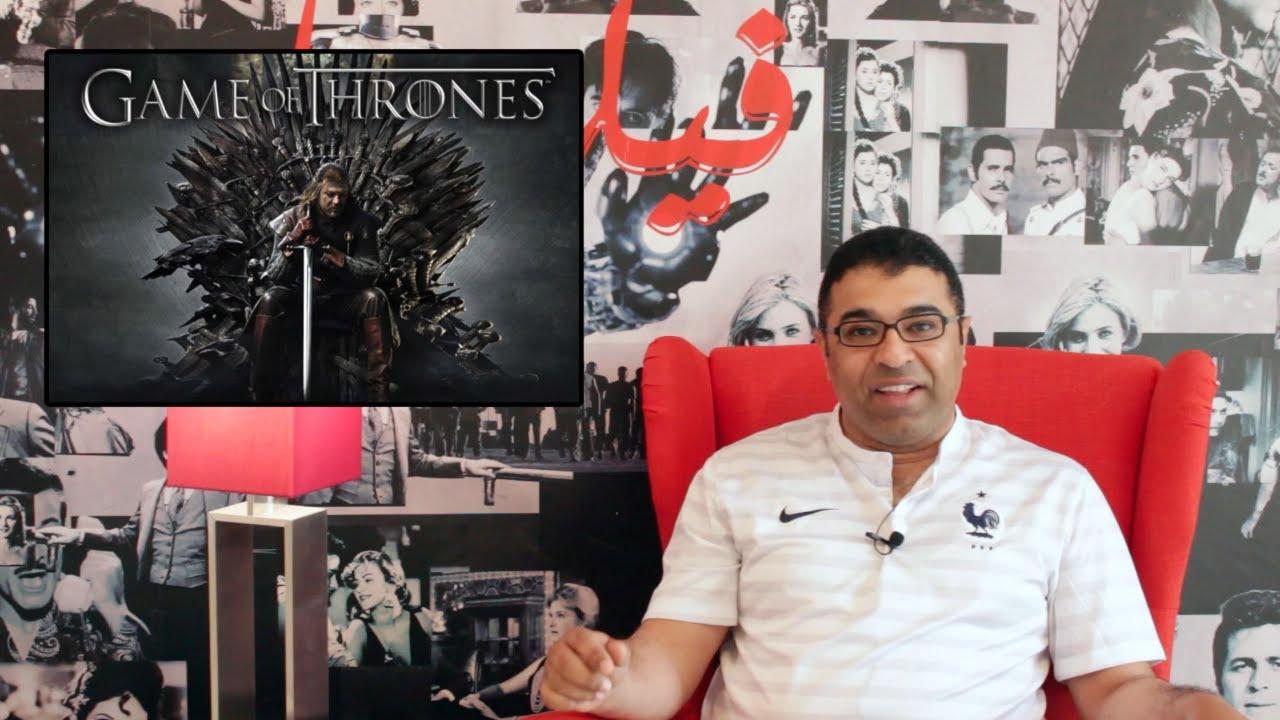 Game Of Thrones Season 1 استعراض ومناقشة بالعربي