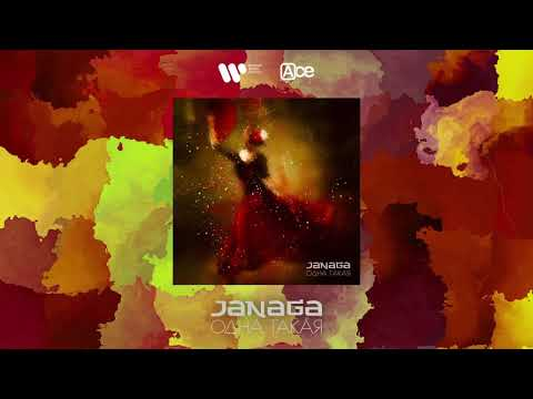 JANAGA - Одна такая   Official Audio