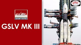 GSLV MK III - To The Point