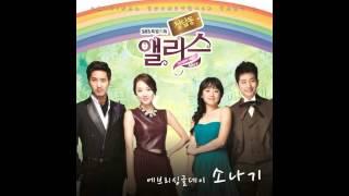 Video Shower (소나기)- Every Single Day (Cheongdamdong Alice OST Part 1) download MP3, 3GP, MP4, WEBM, AVI, FLV Maret 2018