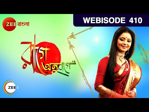 Raage Anuraage | Bangla Serial | Jeetu Kamal, Tumpa Ghosh | EP 410 - Webisode