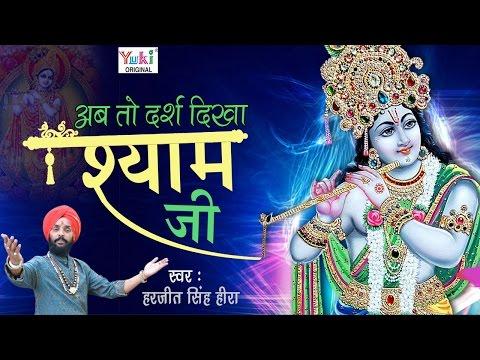 अब तो दर्श दिखा || AB TO DARSH DIKHA || HARJEET SINGH HEERA || HINDI SHYAM BHAJAN