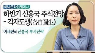 하반기 신흥국 주식시장 전망 - 각자도생(各自圖生) ㅣ…