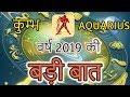 कुम्भ - Aquarius - सपनें हकीकत में बदलने का योग - वर्ष 2019 की - बड़ी बात - Horoscope |
