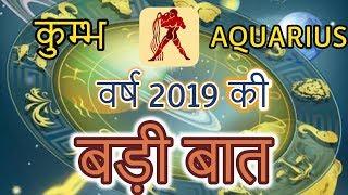 Aquarius January