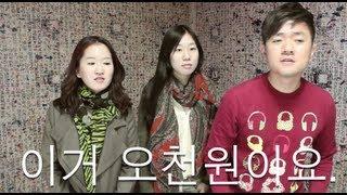 "Coreano para sobrevivir ""Repaso"" 1 - 10"