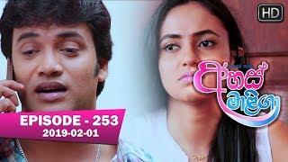 Ahas Maliga | Episode 253 | 2019-02-01 Thumbnail