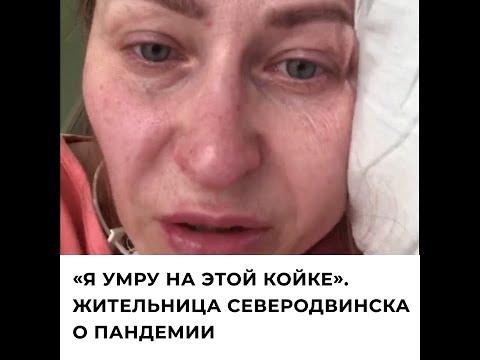 «Я умру на этой койке». Жительница Северодвинска о пандемии
