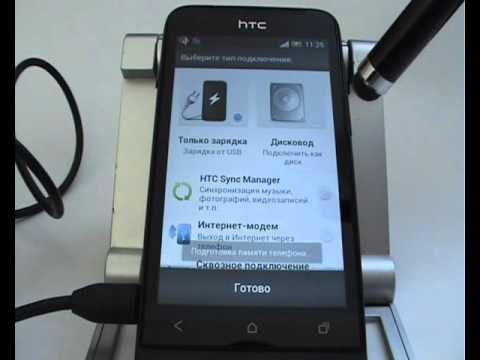 Компьютер не видит внутреннюю память HTC