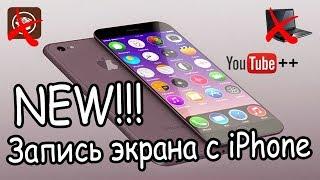 Запис екрану Iphone. Як зняти екран на відео? Покрокова інструкція