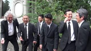 「極道天下布武」メイキング映像 episode11.「お控えなすって!TAKE2」...