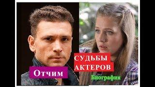 Отчим сериал СУДЬБЫ АКТЕРОВ Биография
