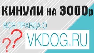 видео Crack программы VKDog 3.3.3 от Chemodan
