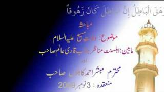 Ahmadi ( vs)Suni munazra part(12/20) topic of Death of Jesus