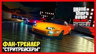 GTA 5 Online: DLC «Стритрейсеры» - Неофициальный трейлер   «Streetracers» DLC - Concept Trailer