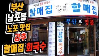 부산 남포동 할매집회국수 - 70년 전통 노포 맛집 추…