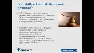 Что дают тренинги по развитию личности (Soft Skills)?