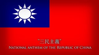 "National anthem of the Republic of China — "" 三民主義"""