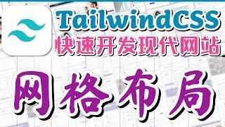 Tailwind CSS 中文入门开发教学 - 网格布局 - Grid p.13 tailwindcss grid layout
