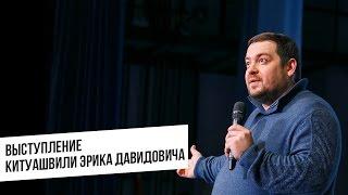 Выступление Китуашвили Эрика Давидовича в Университете машиностроения (МАМИ) 15.02.2016