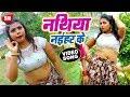2019 का सबसे बड़ा गाना | नथिया नईहर के | Akhilesh Akela | New Bhojpuri Hit Song Mp3